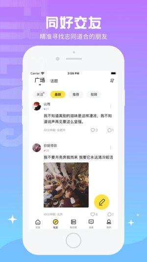 水母社区Pro app图4