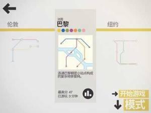 模拟地铁技巧攻略心得:模拟地铁柏林怎么过图片1