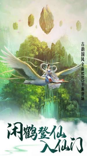 一千零一个江湖梦游戏官方正式版图片1