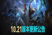 英雄联盟2020最新维护公告:LOL10月15日更新10.21版本[多图]
