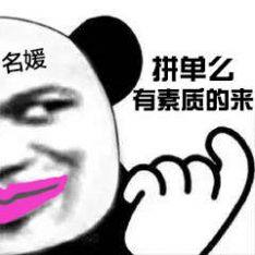 上海名媛花式拼单表情包图片图4