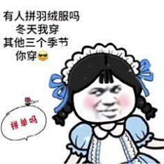 上海名媛花式拼单表情包图片图2