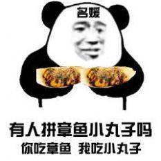 上海名媛花式拼单表情包图片图3