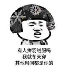 上海名媛花式拼单表情包图片图1