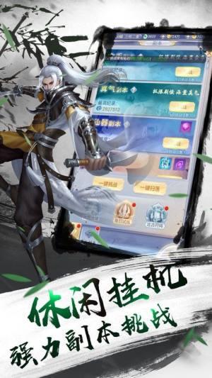 我在江湖伏魔手游官方最新版图片1