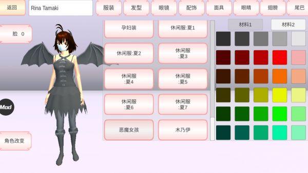 樱花校园模拟器小恶魔衣服怎么得?1.037.01万圣节版本衣服获得攻略[多图]图片1