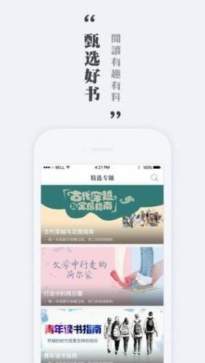 海棠文化线上文学城网页版图1