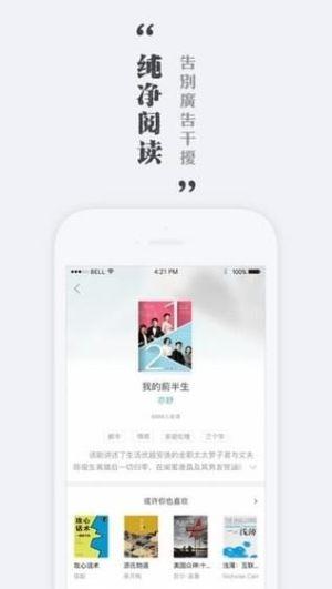 海棠文化线上文学城网页版图2
