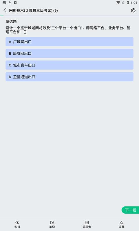 酷酷题库APP官方版图3: