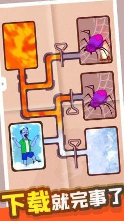 管道拔插销的逃生游戏图3