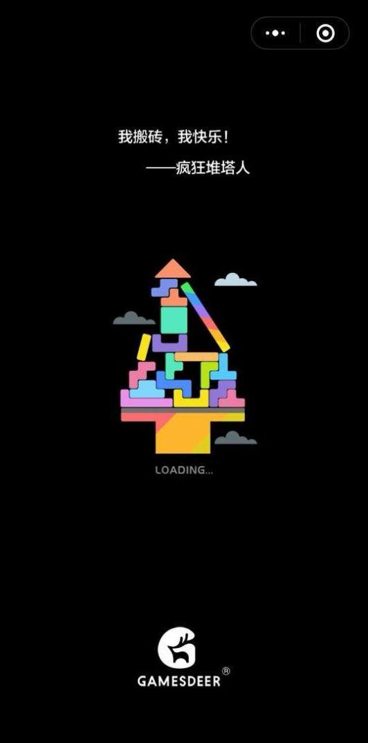 汉字塔游戏手机版图2: