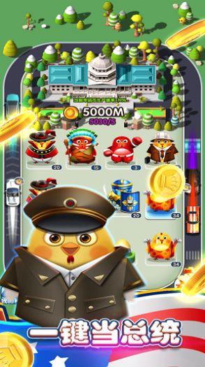 宇宙大总统游戏红包版图4:
