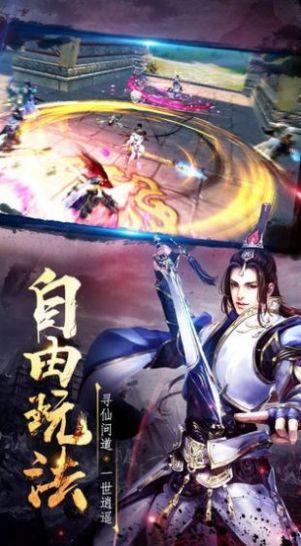 一剑荒天手游最新官网版图1: