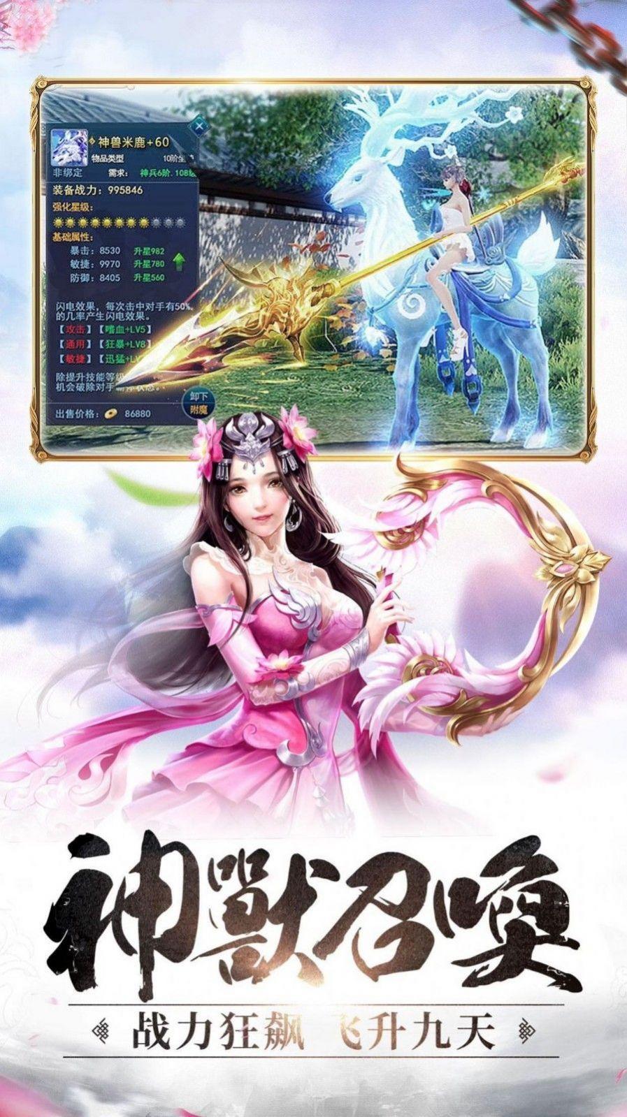 萌仙斩妖录手游官网版图片1