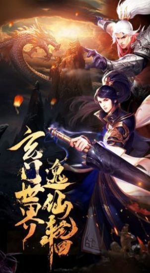 一剑荒天手游最新官网版图4: