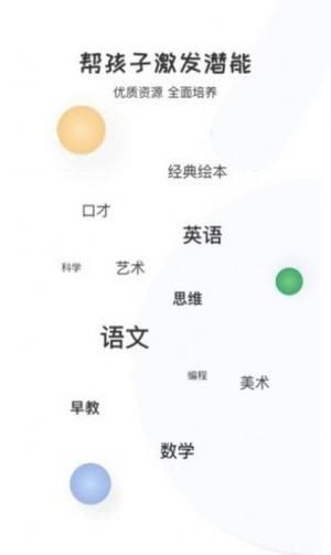 启蒙优选APP图1