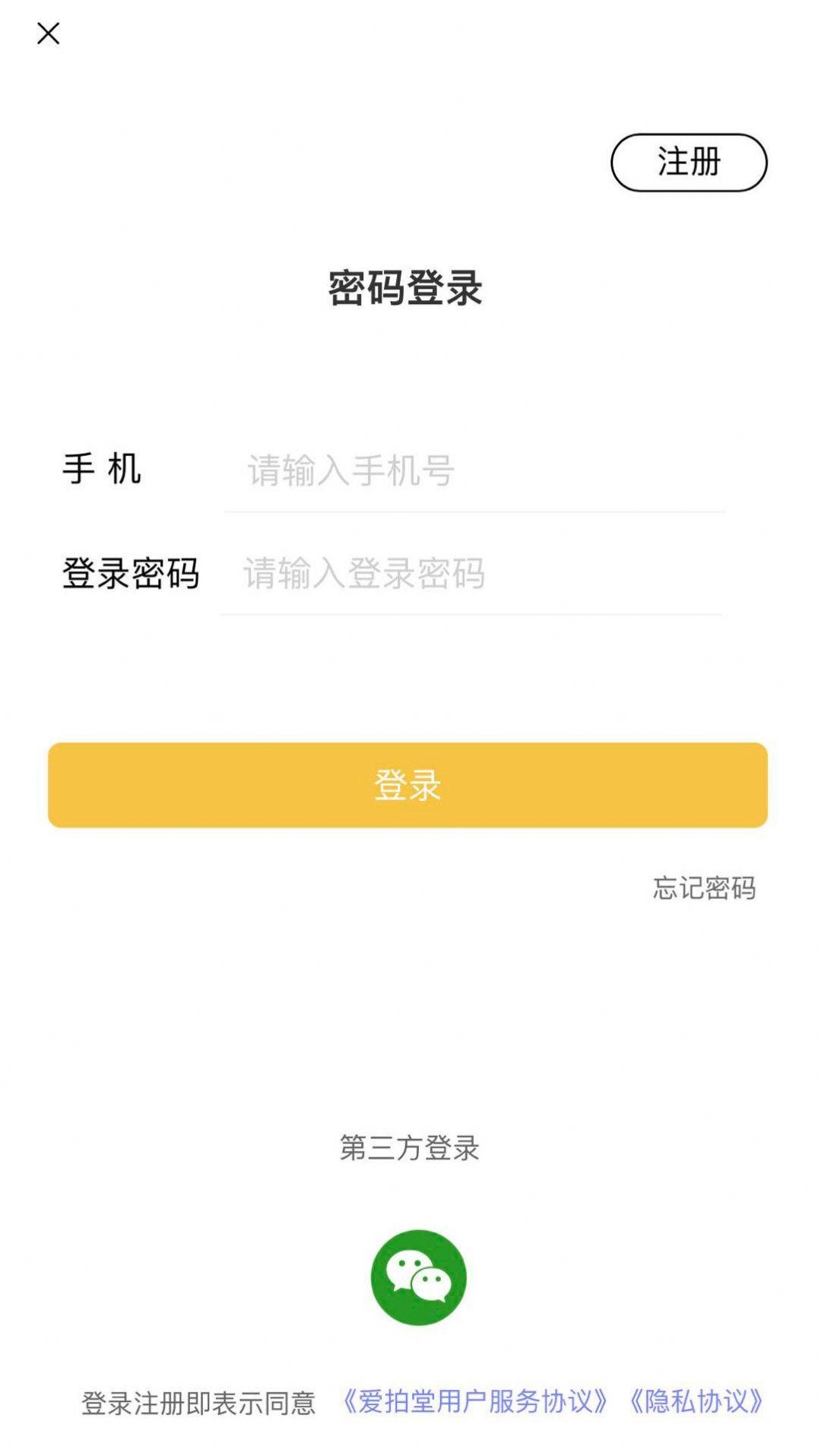 爱拍堂APP最新手机版图2:
