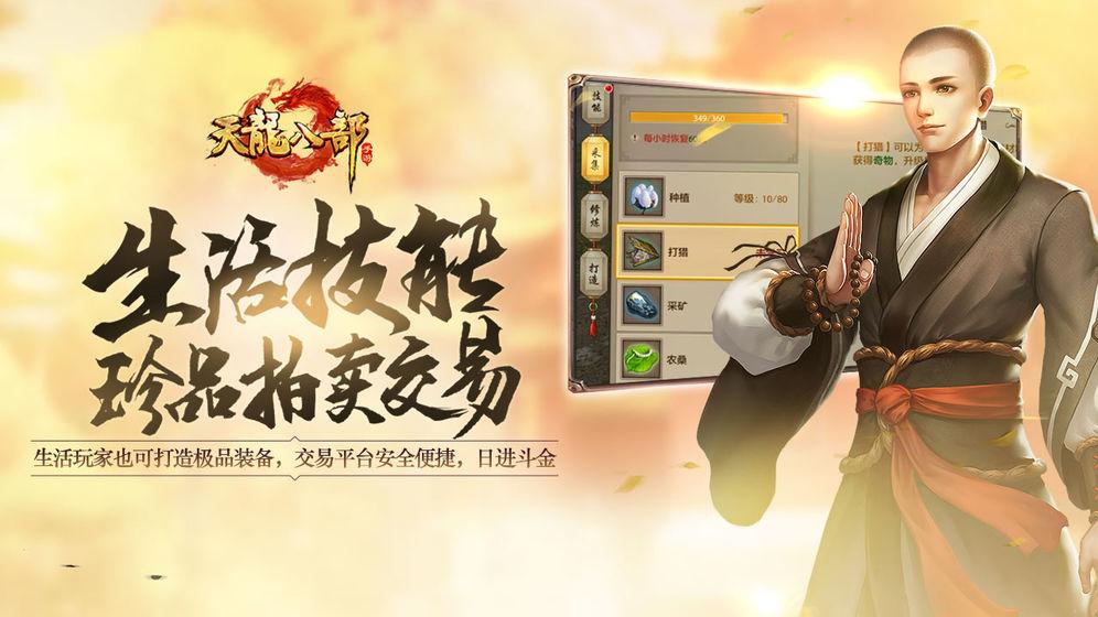 天龙八部怀旧版官网正式版手游图1: