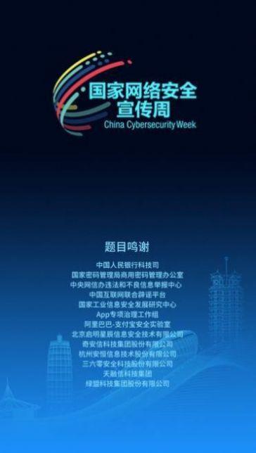 2020宁波中小学生家庭教育与网络安全回放专题视频完整版分享图2: