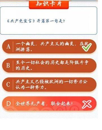 青年大学习第十季第二期答案大全:第十季第二期正确答案解析[多图]图片2