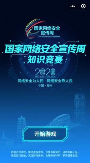 2020宁波中小学生家庭教育与网络安全回放专题视频完整版分享图4: