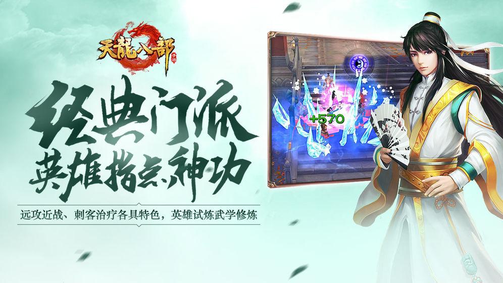 天龙八部怀旧版官网正式版手游图3: