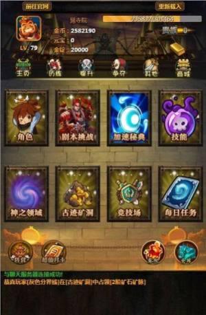 剑斩江湖手游官方版图片2