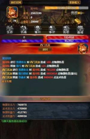 剑斩江湖官方版图3