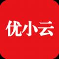优小云app