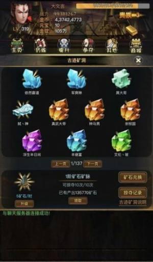 剑斩江湖手游官方版图片1