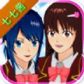 櫻花校園模擬器七七醬版