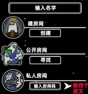 在我们之间怎么调中文?在我们之间怎么玩图片2