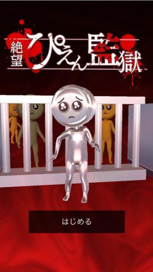 绝望的哭唧唧监狱游戏图2
