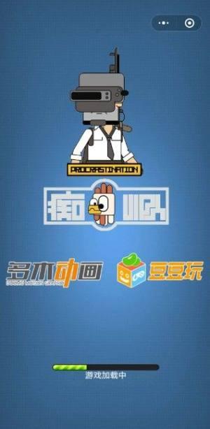 痴鸡小队特训版98k微信小游戏APP图片1