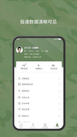 役直聘app图2