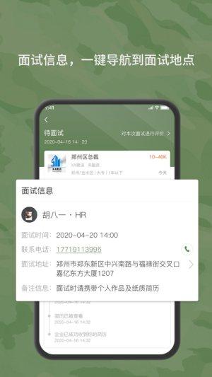 役直聘app图3