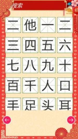 天天识汉字APP图4