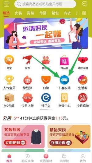 十客农场App图1