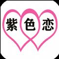 紫色恋征婚相亲app