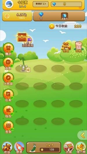十客农场App图2