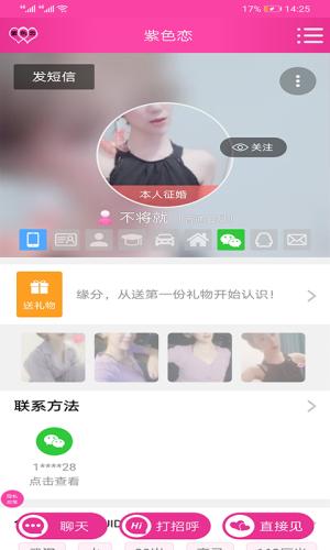 紫色恋征婚相亲app图4