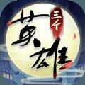 三个英雄上河图手机游戏官方版 v1.0