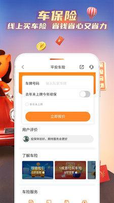 平安好车主平安app官方图4