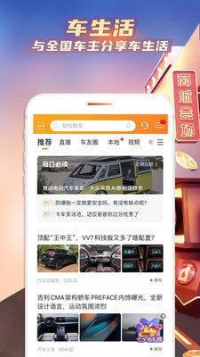 平安好车主平安app官方图3