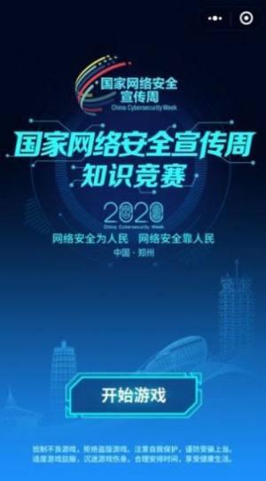 重庆电视台科教频道中小学生家庭教育与网络安全观后感图3