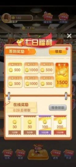 全民超市红包版赚钱游戏图4: