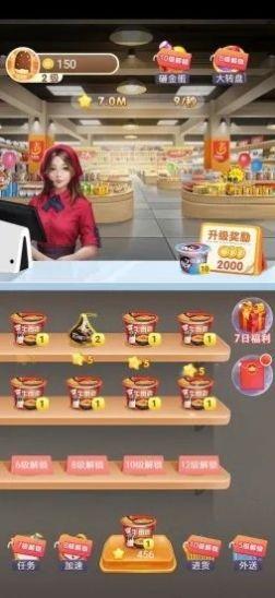 全民超市红包版赚钱游戏图3: