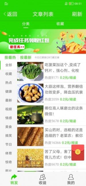 花菜资讯APP图4