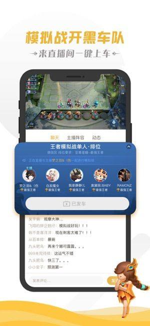 王者荣耀营地APP官方网站下载图片1