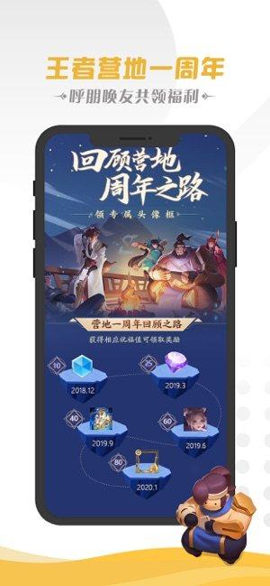 王者荣耀营地官方网站图2